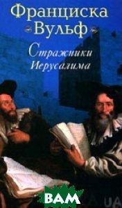 Стражники Иерусалима: Роман  Вульф Фр. купить