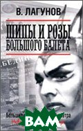 Шипы и розы Большого балета  Лагунов В.С.       купить