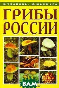 Грибы России  Уханова И. купить