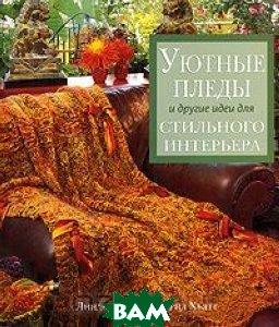 Уютные пледы и другие идеи для стильного интерьера  Фелпс Л., Хьятт Б. купить