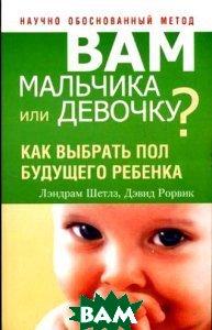 Вам мальчика или девочку? 2-е издание  Рорвик Дэвид, Шетлз Лэндрам купить