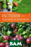Растения - знакомые незнакомцы  Горлачева З. С., Греков С. П.  купить