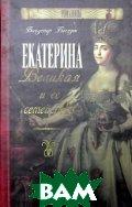 Екатерина Великая и ее семейство  Балязин В. купить