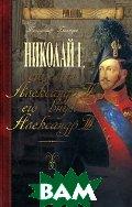 Век большой политики: Николай I, его сын Александр II, его внук Александр III  Балязин В. купить