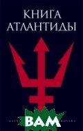Книга Атлантиды  Романов С. купить