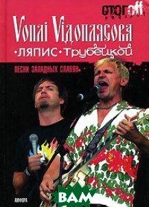 Песни западных славян: Вопли Видоплясова. Ляпис Трубецкой   купить