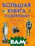 Большая книга изобретений  Помилио А. купить