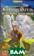 Кладоискатель и золото шаманов  Гаврюченков Ю. купить