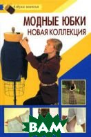 Модные юбки. Новая коллекция  Ванина Н. В.  купить