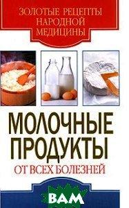 Молочные продукты от всех болезней  Ермакова С. О., Виноградова Ю. В.  купить