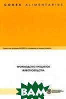Кодекс Алиментариус. Производство продуктов животноводства   купить