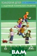 Психология детей с задержкой психического развития. Хрестоматия  Сост. Защиринская О.В. купить