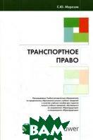 Транспортное право  Морозов С. Ю.  купить