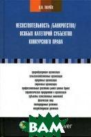 Несостоятельность (банкротство) особых категорий субъектов конкурсного права  Ткачев В. Н.  купить
