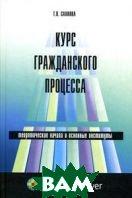Курс гражданского процесса: теоретические начала и основные институты  Сахнова Т. В.  купить