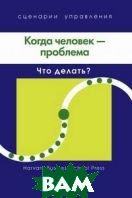 Когда человек - проблема: Что делать? 2-е издание  Д.Кирби, Д.Магретта, Д.Коннор, Б.Реймус, А.Хаяси,Д.Хамфрис, Д.Куту купить