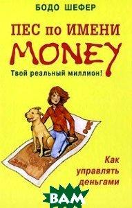 ��� �� ����� Money  ����� �.  ������