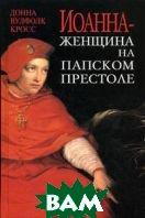 Иоанна - женщина на папском престоле  Кросс Вулфолк Д. купить
