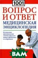 1001 вопрос и ответ. Медицинская энциклопедия: безопасные практические советы   купить