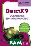 Direct X9. Осваиваем 3D-пространство  Торн А.  купить