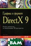 Графика в формате Direct X9   Торн А.  купить