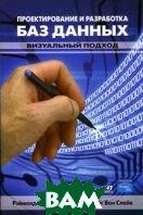 Проектирование и разработка баз данных. Визуальный подход  Фрост Р., Дей Д., Ван Слайк К. купить