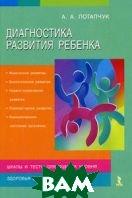 Диагностика развития ребенка  Потапчук А. А.  купить