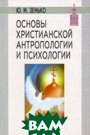 Основы христианской антропологии и психологии  Зенько Ю. М.  купить