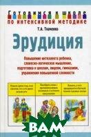 Эрудиция  Ткаченко Т. А.  купить