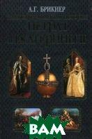 Иллюстрированная история Петра I  Екатерины II  Брикнер А.Г. купить