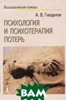 Психология и психотерапия потерь  Гнездилов А. В.  купить