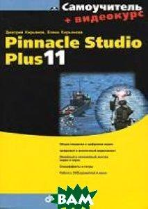Самоучитель. Pinnacle Studio 11.  Кирьянов Д.В. купить