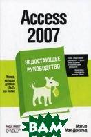 Access 2007. Недостающее руководство  Мак-Дональд М. купить