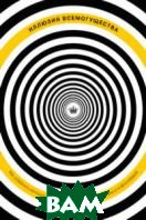 Иллюзия всемогущества. Как сохранить контроль над событиями, людьми, финансами, информацией  Хэйворд М.  купить