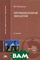 Промышленная экология  Калыгин В.Г. купить