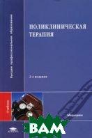 Поликлиническая терапия. 2-е изд., перераб.и доп  Барт Б.Я., Беневская В.Ф. купить
