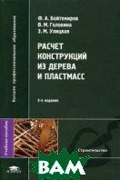 Расчет конструкций из дерева и пластмасс. 3-е изд., перераб. и доп  Бойтемиров Ф. А. купить