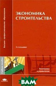 Экономика строительства. 3-е издание  Бузырев В.В. купить