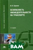 Безопасность жизнедеятельности на транспорте. 2-е изд.,стер  Буралев Ю.В купить
