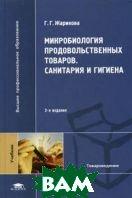 Микробиология продовольственных товаров. Санитария и гигиена. 3-е изд, стер  Жарикова Г.Г. купить