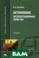 Автомобили: Эксплуатационные свойства. 4-е издание  Вахламов В. К.  купить