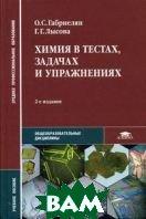 Химия в тестах, задачах и упражнениях. 3-издание  Габриелян О. С., Лысова Г. Г.  купить