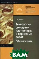 Технология столярно-плотничных и паркетных работ. Рабочая тетрадь. 3-е изд., стер  Клюев Г.И. купить
