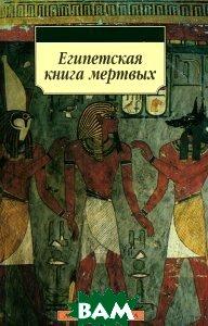 Египетская книга мертвых. Серия: Азбука-классика (pocket-book)  Бадж Э. купить