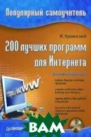 200 лучших программ для Интернета. Популярный самоучитель   Краинский И.  купить