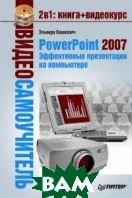 Видеосамоучитель. PowerPoint 2007. Эффективные презентации на компьютере  Вашкевич Э. В.  купить