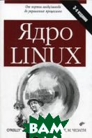 Ядро Linux. 3-е изд  Бовет Д. купить