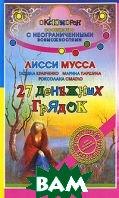 27 денежных грядок  Лисси Мусса, Кравченко Т, Паршина М., Смагло Р.  купить