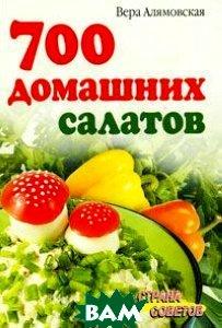 700 домашних салатов  Алямовская В. А.  купить
