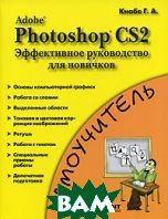 Adobe Photoshop CS2. Эффективное руководство для новичков  Кнабе Г. А.  купить